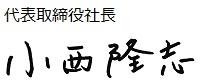 img.signature.t.konishi.jpg