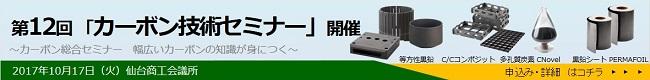 banner.top.seminor1710.sendai.s.jpg