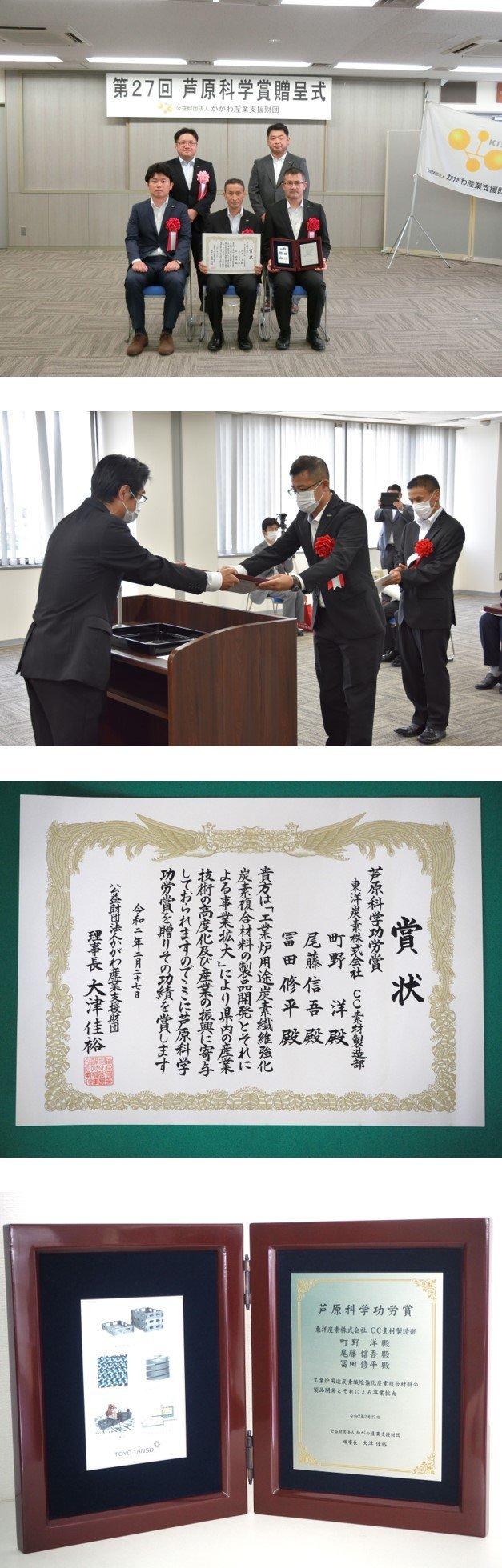 img.award.ashihara20200702.jpg