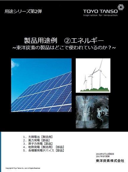用途シリーズ 第2弾 エネルギー分野のご紹介