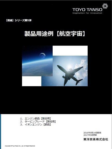 用途シリーズ 第5弾 航空宇宙分野のご紹介