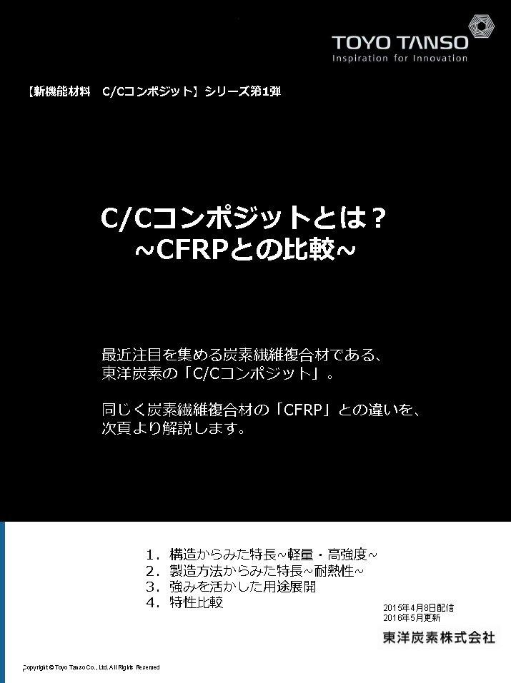 C/Cコンポジットとは? 第1弾 ~CFRPとの比較~