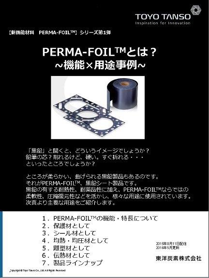 PERMA-FOIL®とは? 第1弾 ~機能 X 用途事例~