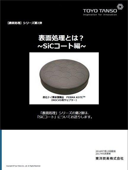 表面処理とは? 第2弾 SiCコートを詳しく解説
