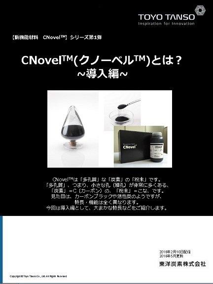 CNovel®(クノーベル®)とは? 第1弾 ~導入編~