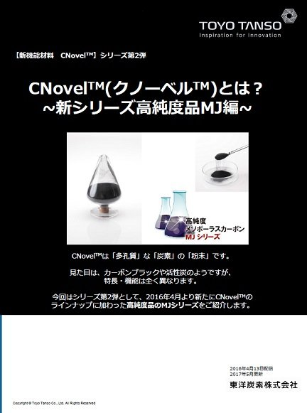 CNovel®(クノーベル®)とは?  第2弾 新グレードMJシリーズの紹介
