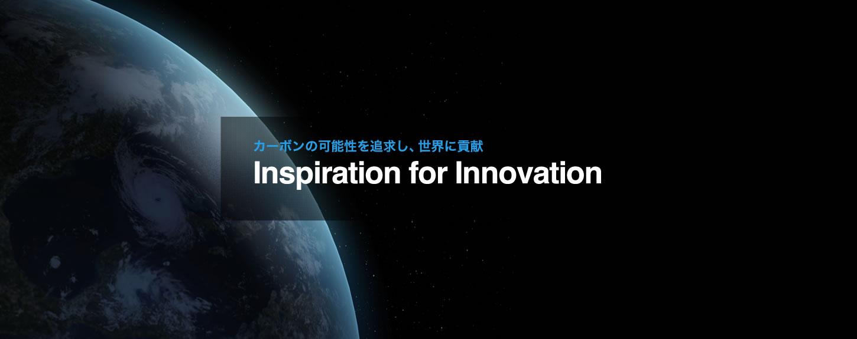 カーボンの可能性を追求し、世界に貢献 inspiration for innovation