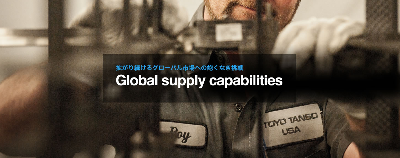 拡がり続けるグローバル市場への飽くなき挑戦 global supply capabilities